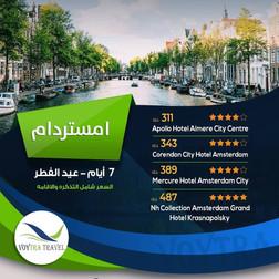 امستردام *  شهر 5 / 2020 -  7 أيام - ابتداء من 311 دينار