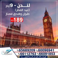 لندن * شهر 5 / 2021 - 9 أيام - 189 دينار