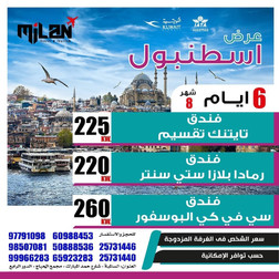 اسطنبول * شهر 8 / 2020 - 6 أيام - ابتداء من 220 دينار