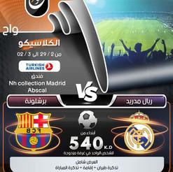 مباراة الكلاسيكو *  شهر 2 / 2020 -  3 أيام - ابتداء من 540 دينار