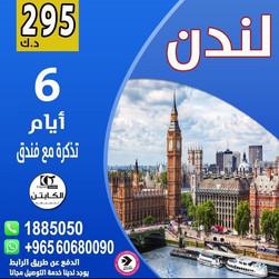 لندن *  شهر 3 / 2020 -  6 أيام - 295 دينار