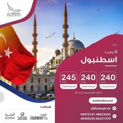 اسطنبول * شهر 8 / 2021 - ابتداء من 240 دينار