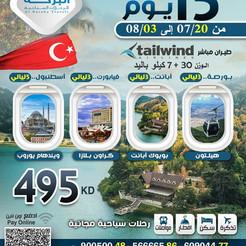 تركيا * شهر 7 / 2021 - 15 يوم - 495 دينار