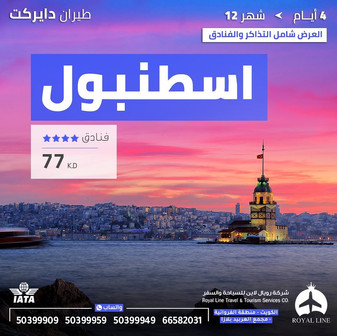 اسطنبول * شهر 12 / 2020 - 4 أيام - 77 دينار