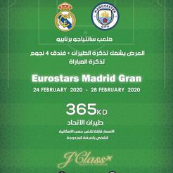 مباراة ريال مدريد ومانشستر سيتي *  شهر 2 / 2020 -  5 أيام - 365 دينار