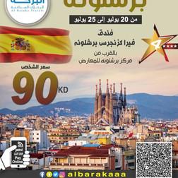 برشلونة *  شهر 7 / 2020 -  6 أيام - 90 دينار