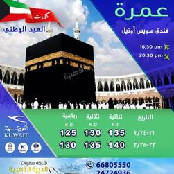 العمرة *  شهر 2 / 2020 -  3 أيام - ابتداء من 125 دينار