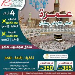 العمرة * شهر 5 / 2021 - 4 أيام - ابتداء من 350 دينار