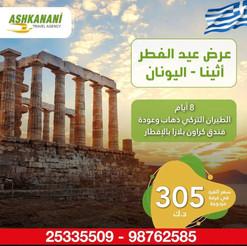 أثينا - اليونان * شهر 5 / 2021 - 8 أيام - 305 دينار