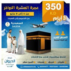 العمرة * شهر 5 / 2021 - 3 أيام - 350 دينار