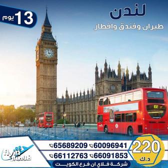 لندن * شهر 12 / 2020 - 13 يوم - 220 دينار