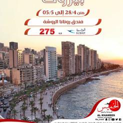 بيروت * شهر 4 / 2021 - 8 أيام - 275 دينار