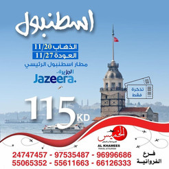اسطنبول * شهر 11 / 2020 - 8 أيام - 115 دينار