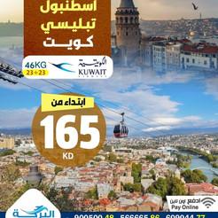 اسطنبول - تبليسي * شهر 8 / 2021 - ابتداء من 165 دينار