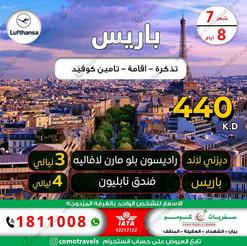 باريس * شهر 7 / 2021 - 8 أيام - 440 دينار