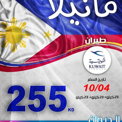 مانيلا * شهر 10 / 2020 - 255 دينار