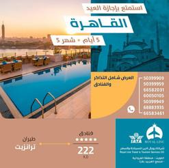 القاهرة * شهر 5 / 2021 - 5 أيام - 222 دينار