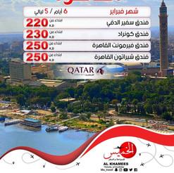 القاهرة * شهر 2 / 2021 - 6 أيام - ابتداء من 220 دينار