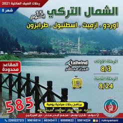 الشمال التركي * شهر 8 / 2021 - 15 يوم - 585 دينار