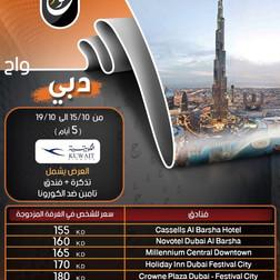دبي* شهر 10 / 2020 - 5 أيام - ابتداء من 155 دينار