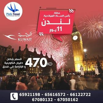 لندن * شهر 12 / 2020 - 11 يوم - 470 دينار