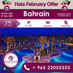 البحرين * شهر 2 / 2021 - 4 أيام - 290 دينار