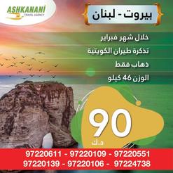 بيروت (ذهاب فقط) * شهر 2 / 2021 - 90 دينار