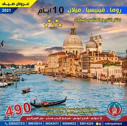 روما - فينيسيا - ميلان * صيف / 2021 - 10 أيام - 490 دينار