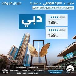 دبي * شهر 2 / 2021 - 4 أيام - ابتداء من 139 دينار