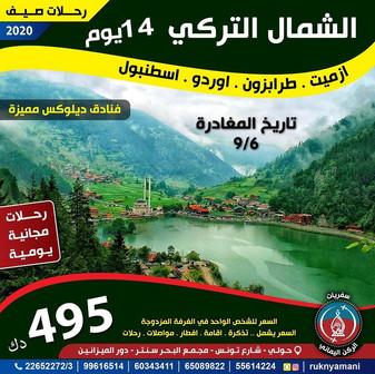 الشمال التركي * شهر 9 / 2020 - 14 يوم - 495 دينار