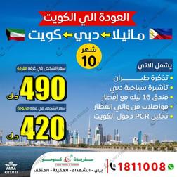 مانيلا - دبي - كويت * شهر 10 / 2020 - ابتداء من 420 دينار