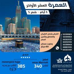 العمرة * شهر 5 / 2021 - 3 أيام - ابتداء من 340 دينار