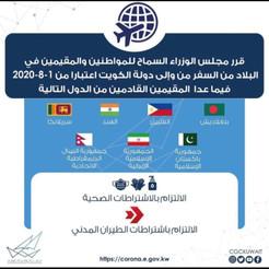 السماح بالسفر من وإلى دولة الكويت - فيما عدا المقيمين القادمين من الدول التالية