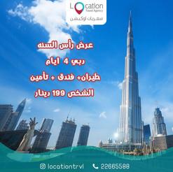 دبي * شهر 12 / 2020 - 4 أيام - 199 دينار