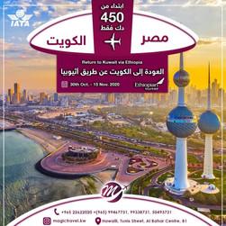 مصر (العودة الى الكويت) * شهر 10 / 2020 - ابتداء من 450 دينار