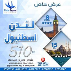 لندن / اسطنبول * شهر 10 / 2020 - 23 يوم - 510 دينار
