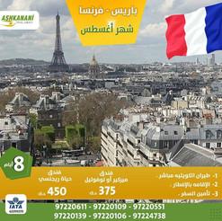 باريس * شهر 8 / 2021 - 8 أيام - ابتداء من 375 دينار