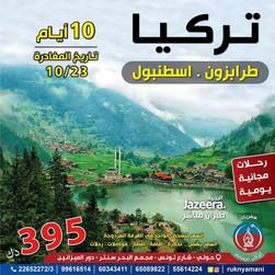 تركيا * شهر 10 / 2020 - 10 أيام - 395 دينار
