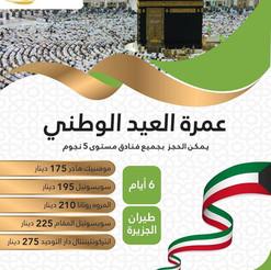 العمرة * شهر 2 / 2021 - 6 ايام - ابتداء من 175 دينار