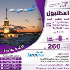 اسطنبول * شهر 8 / 2021 - 15 يوم - ابتداء من 260 دينار