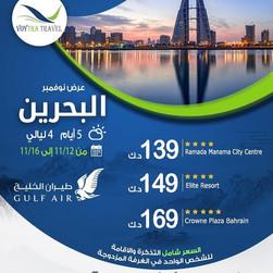 البحرين * شهر 11 / 2020 - 5 أيام - ابتداء من 139 دينار
