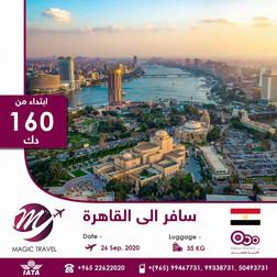 القاهرة * شهر 9 / 2020 - ابتداء من 160 دينار