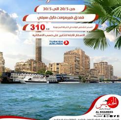 القاهرة * شهر 5 / 2021 - 11 يوم - 310 دينار