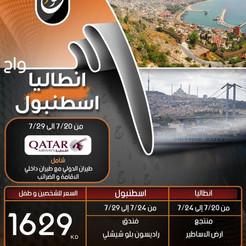 تركيا (عرض عائلي) * شهر 7 / 2021 - 10 أيام - 1629 دينار