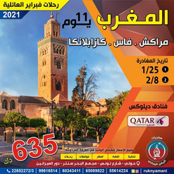المغرب (رحلات عائلية) * شهر 1 و 2 / 2021 - 11 يوم - 635 دينار