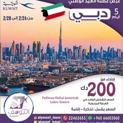 دبي * شهر 2 / 2021 - 5 أيام - ابتداء من 200 دينار