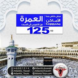 العمرة *  شهر 3 / 2020 -  3 أيام - 125 دينار