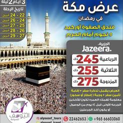 مكة * شهر 4 / 2021 - 3 أيام - ابتداء من 245 دينار
