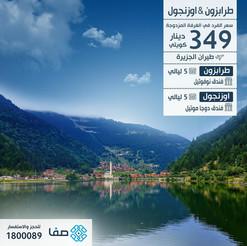 تركيا * شهر 8 / 2021 - 11 يوم - 349 دينار