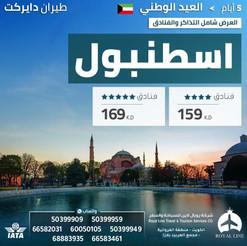 اسطنبول * شهر 2 / 2021 - 5 أيام - ابتداء من 159 دينار